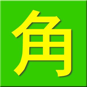 新角田ロゴ