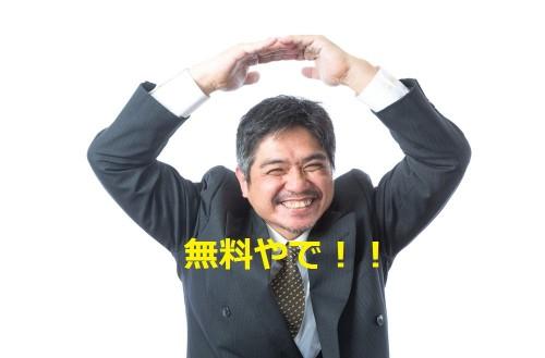https---www.pakutaso.com-assets_c-2015-05-YOTAKA85_OKdemashita15123949-thumb-1000xauto-15823