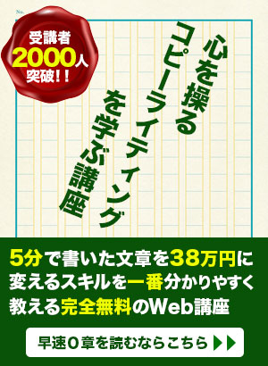 コピーライティングの無料メルマガへの登録ページへのリンク画像