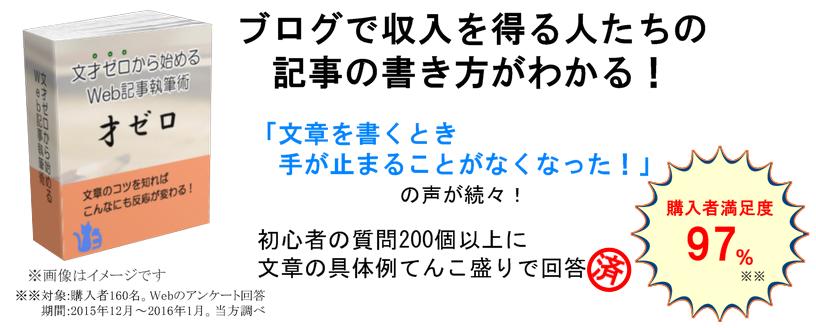 文才ゼロから始めるWeb記事執筆術