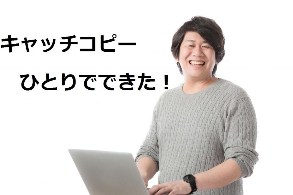 ノートパソコンを笑顔でつかう男性