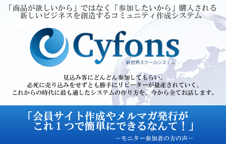 Cyfonsヘッド画像