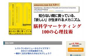 脳科学マーケティング100の心理技術セールスレターのキャッチコピー