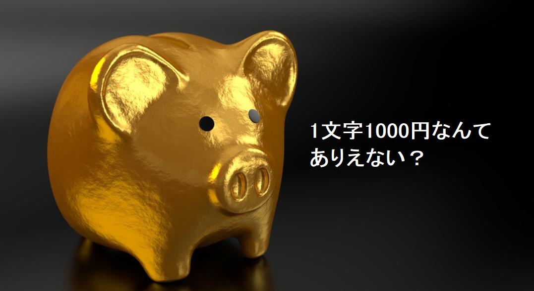 1文字1000円なんてありえない?