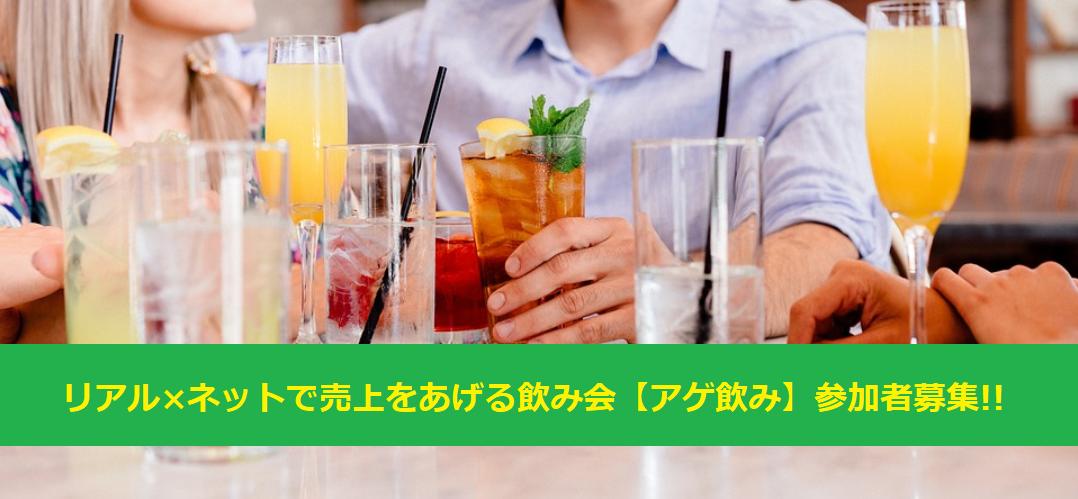 リアル×ネットで売上をあげる飲み会【アゲ飲み】参加者募集!