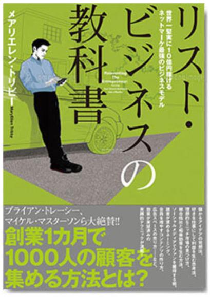 リストビジネスの教科書表紙