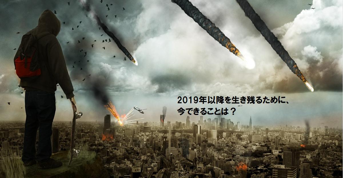 2019年以降を生き残るために、今できることは?