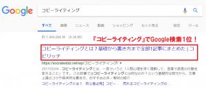 コピーライティングでGoogle検索1位をとったときの証拠画像