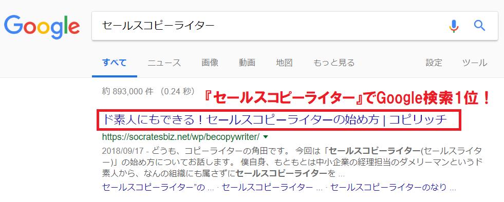 セールスコピーライターでGoogle検索1位をとったときの証拠画像
