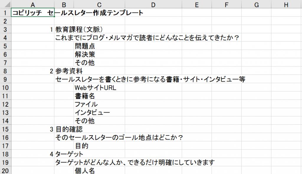 【コピリッチオリジナル】セールスレター無料テンプレートキャプチャ