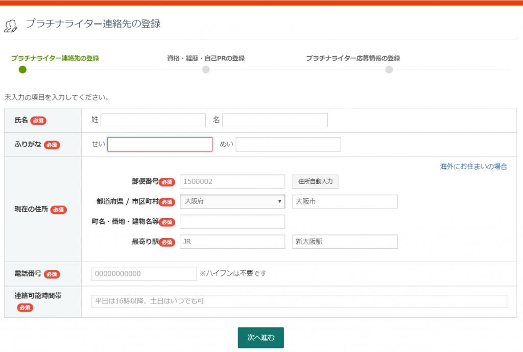 プラチナライターテストのプロフィール入力欄は氏名・ふりがな・現在の住所・電話番号・連絡可能時間帯