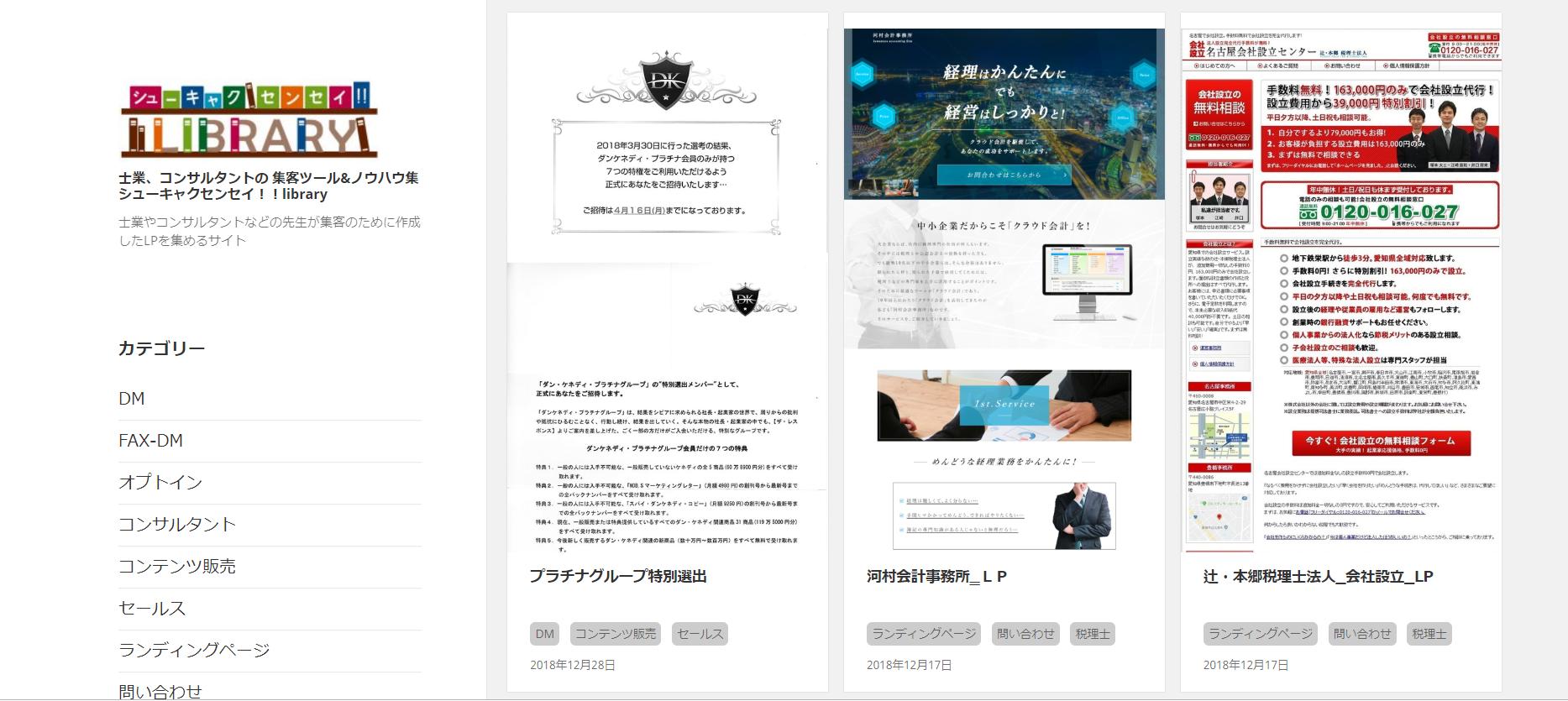 セールスレター事例集|シューキャクセンセイTOP