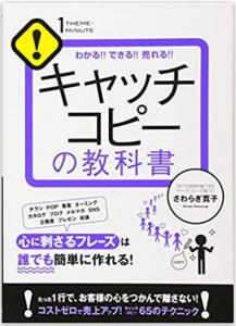 キャッチコピーの教科書表紙