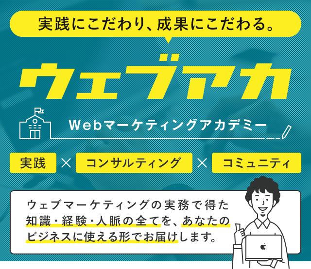 実践にこだわり、成果にこだわるウェブアカ|Webマーケティングアカデミー