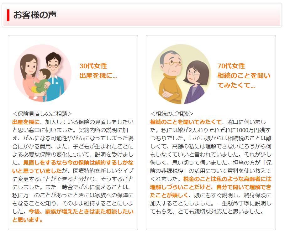 日本生命保険お客様の声