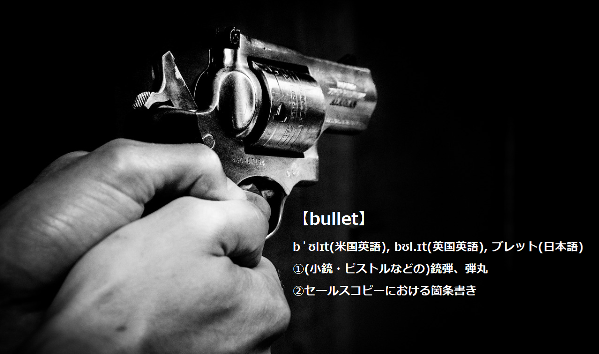 bullet(ブレット)の読み方と意味
