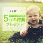 コピーライティング講座・LINE読者限定5つの特典プレゼント!