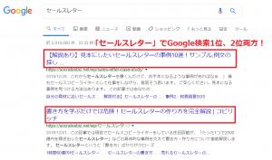 セールスレターでGoogle検索1位を獲ったときの証拠画像