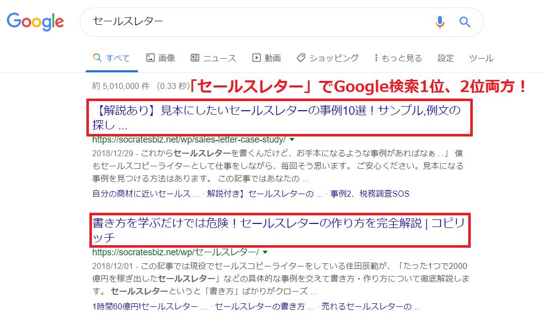 セールスレターでGoogle検索1位を獲った証拠画像