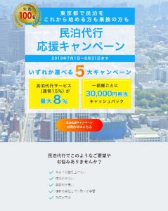 民泊キャンペーンサイト