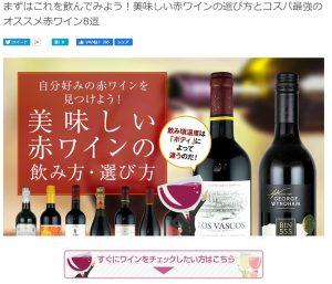 美味しい赤ワイン