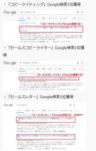 グーグル検索1位