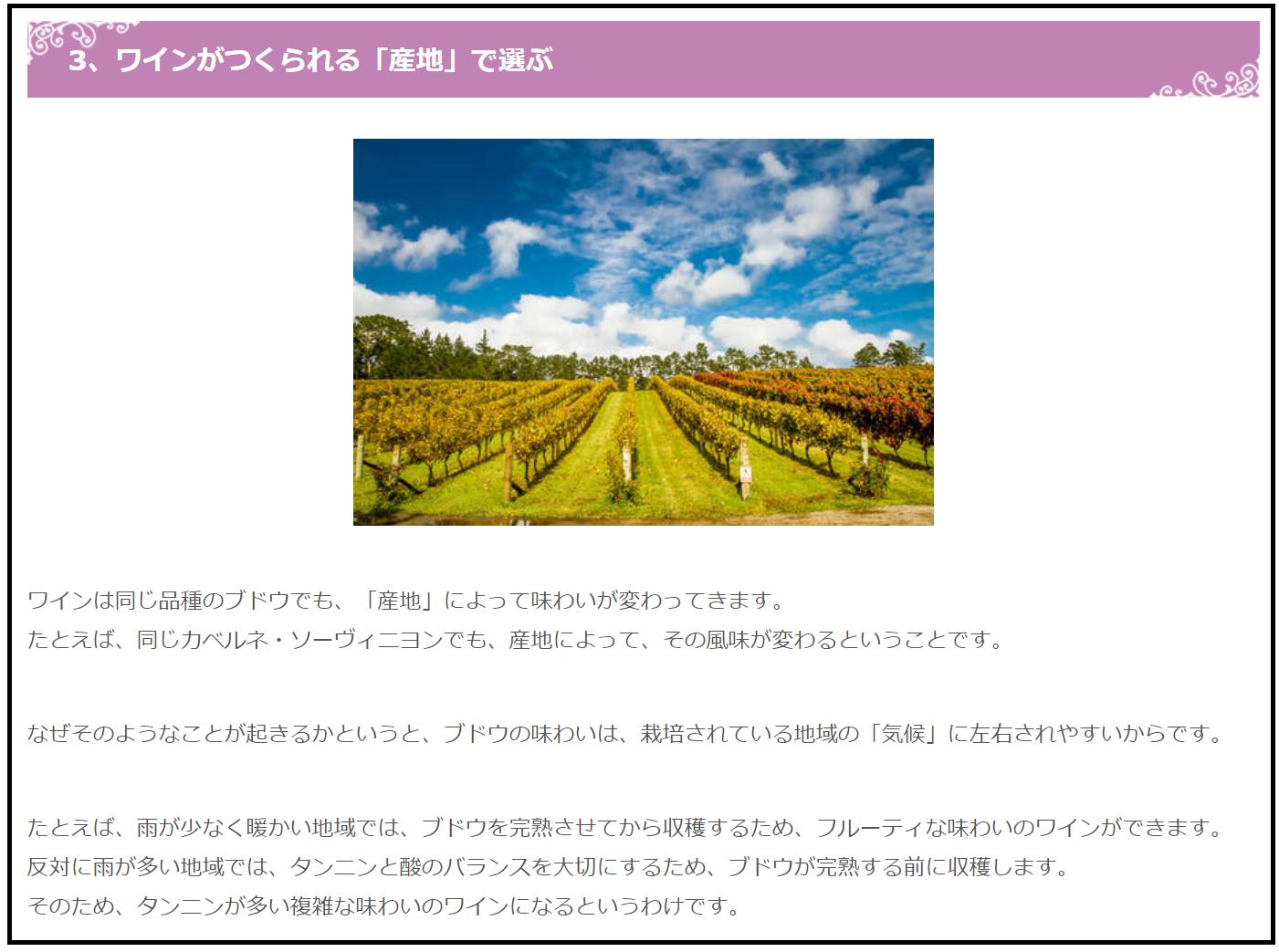 おいしい赤ワインのPREP法の事例
