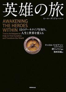 英雄の旅書籍