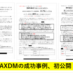 FAXDMの成功事例、初公開!