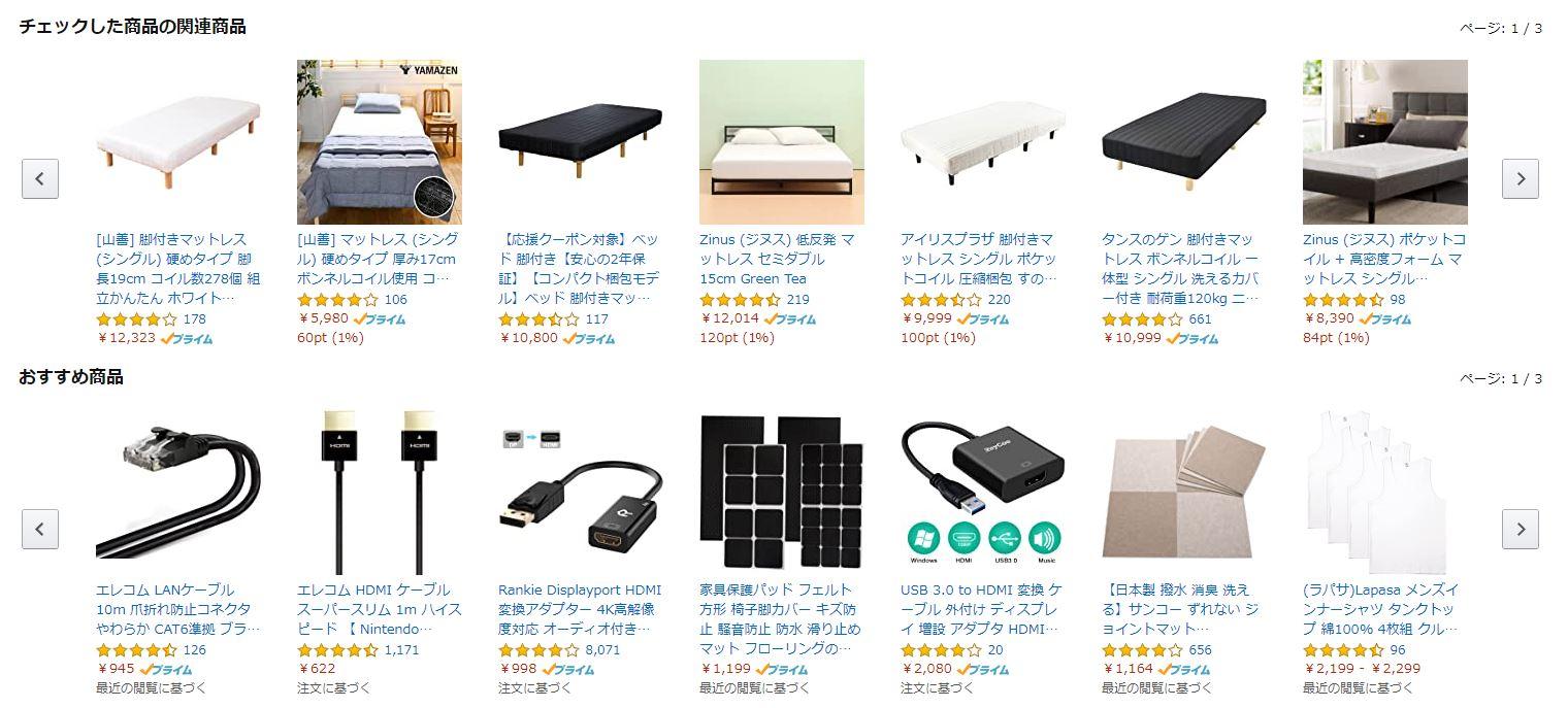 Amazonサンクスページ1