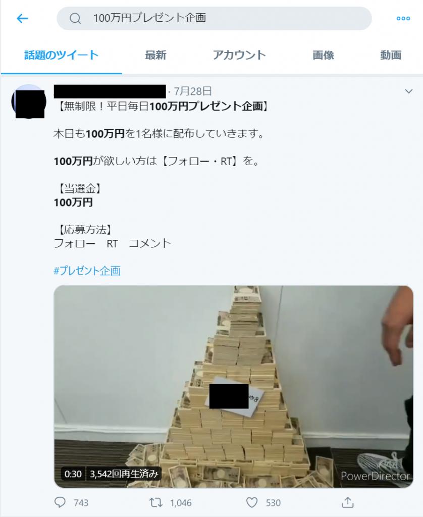 札束ダミーのタワー